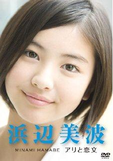 浜辺美波 - 女優、タレント