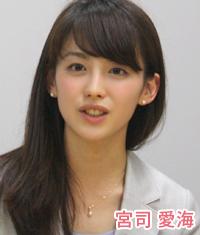 宮司愛海 - 女子アナウンサー