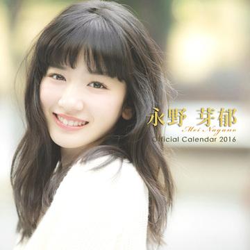 永野芽郁 - 女優、モデル、タレント