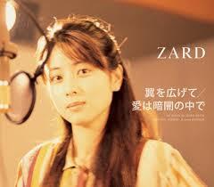 坂井泉水 - 歌手、作詞家、ZARD