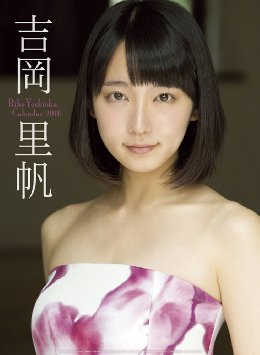 吉岡里帆 - 女優